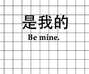 be mine, tumblr, and black and white image