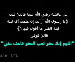 allah, mohammed, and Ramadan image