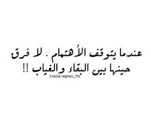 arab, arabic, and care image