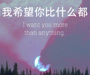 I Love You, moon, and quote image