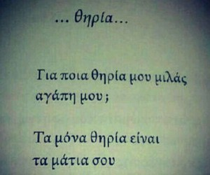 greek quotes poetry love image
