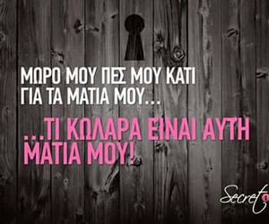 quote, secret, and greek quotes image