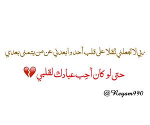 يالله, قلبي, and بالعربي image