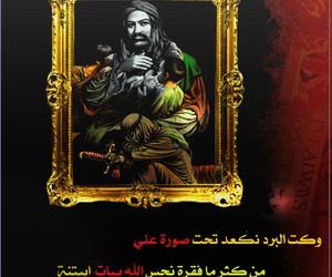 arab, design, and iraq image