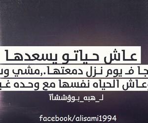 عربى, ﺑﻨﺖ, and حُبْ image
