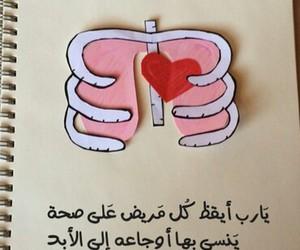 يا رب, دُعَاءْ, and الشفاء image