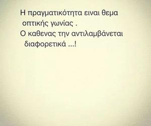 greek quote and ελλήνικα image