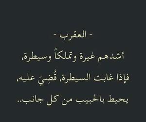 arab, horoscopes, and بالعربي image