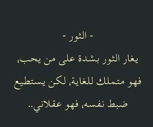 arab, arbic, and حُبْ image