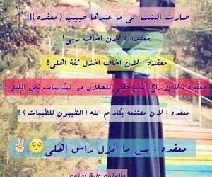 hijab, ﺭﻣﺰﻳﺎﺕ, and بنات محجبات image