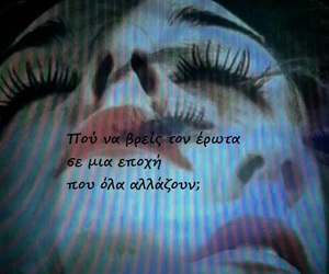 feelings, quotes, and greek quotes image
