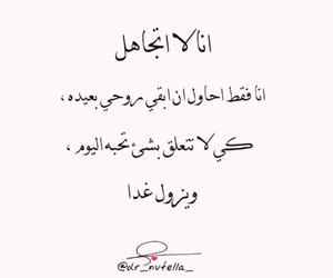 روايه, حكم, and كتابات image