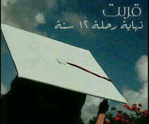 graduation, senior, and tawjihi image