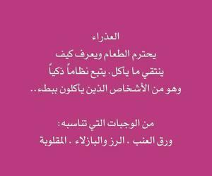 arabic, بالعربي, and ﻋﺮﺑﻲ image