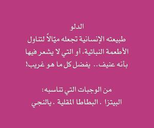 arab, arbic, and كﻻم image