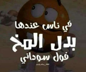 m&ms, peanuts, and مخ image