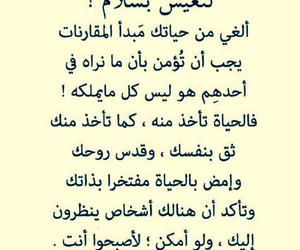 arabic, words, and السعادة image
