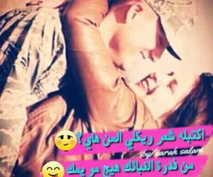 غباء, عسكري, and شعر image