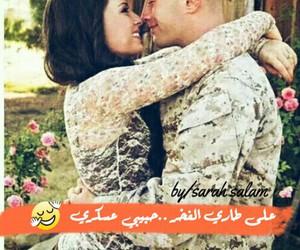 عسكري and فخرٌ image