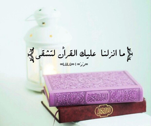 بالعربي, اسﻻم, and ﻋﺮﺑﻲ image