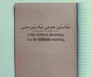 Dream, life, and حلم image