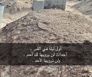 القبر and ليلة_القدر image