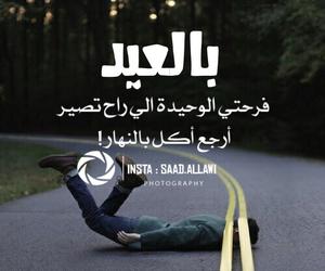تّحَشَيّشَ, عيد مبارك, and ﺭﻣﺰﻳﺎﺕ image