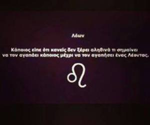 leon, greek quotes, and ellhnika image