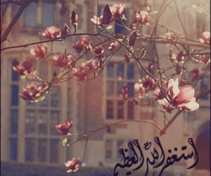 استغفر الله, استغفار, and ادعية image