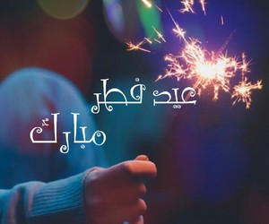 عيد, فرحة, and تهنئة image