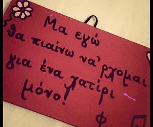 greek quotes, Κρήτη, and χαρουλης image