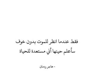 ﻋﺮﺑﻲ and هاجر ردمان image