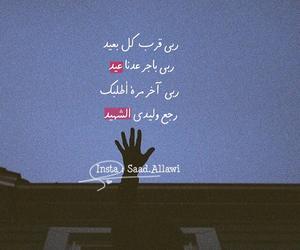 arab, arabic, and iraq image