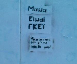 graffiti, greek, and mum image