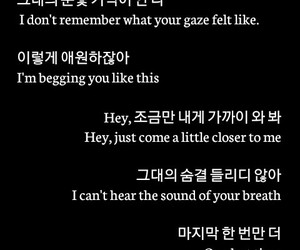 cover, korean, and Lyrics image