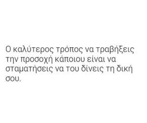 quotes, greek quotes, and ελλήνικα image