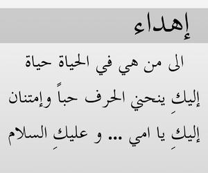 arabic, قلبي, and احبائي image