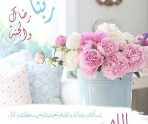 الجنة, ربنا, and ﻋﺮﺑﻲ image