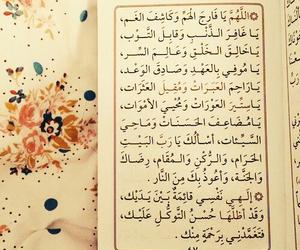 اللهم and ﻋﺮﺑﻲ image