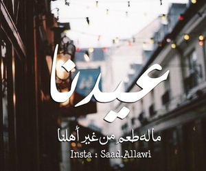 arab, arabic, and ﺭﻣﺰﻳﺎﺕ image
