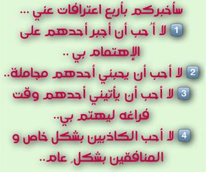 نصيحة, كذب, and نفاق image