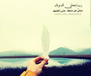 arabic, ﻋﺮﺑﻲ, and ربّي image