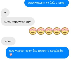 couple, facebook, and greek image
