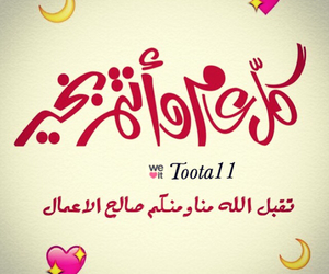 عيد, تهاني, and عيد الفطر image