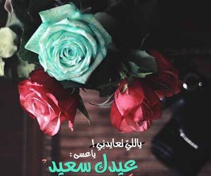 عيد سعيد and عيد image