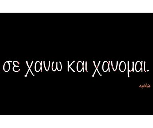 greek, greek quotes, and λοβ image