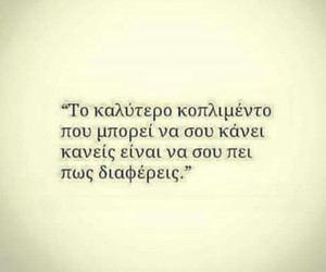 text, greek quotes ελληνικα, and tumblr image