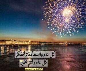 رمضان كريم, عيد, and كل عام وانتم بخير image