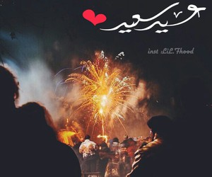 عيد سعيد, انمي, and عيد image