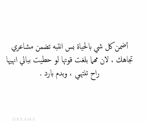 arabic, dreams, and quotes image